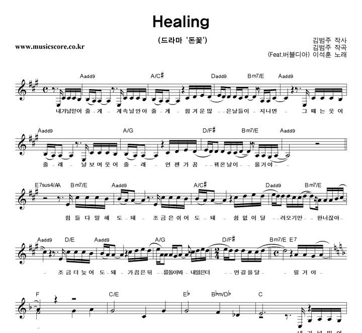 이석훈 - Healing 악보 샘플