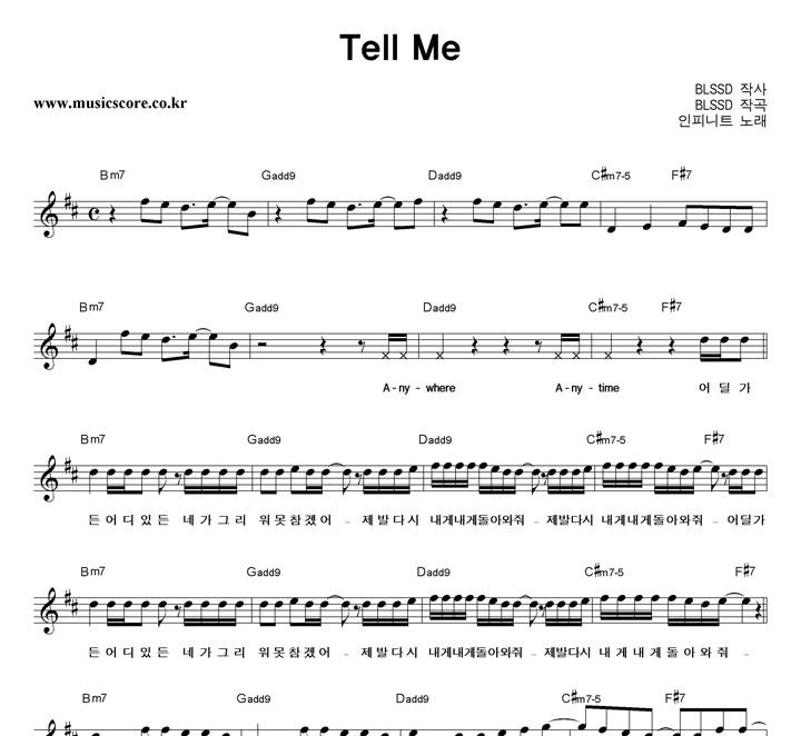 인피니트 - Tell Me 악보 샘플