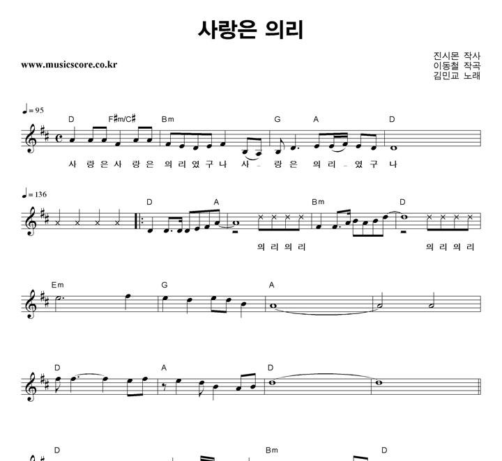 김민교 사랑은 의리 악보 샘플