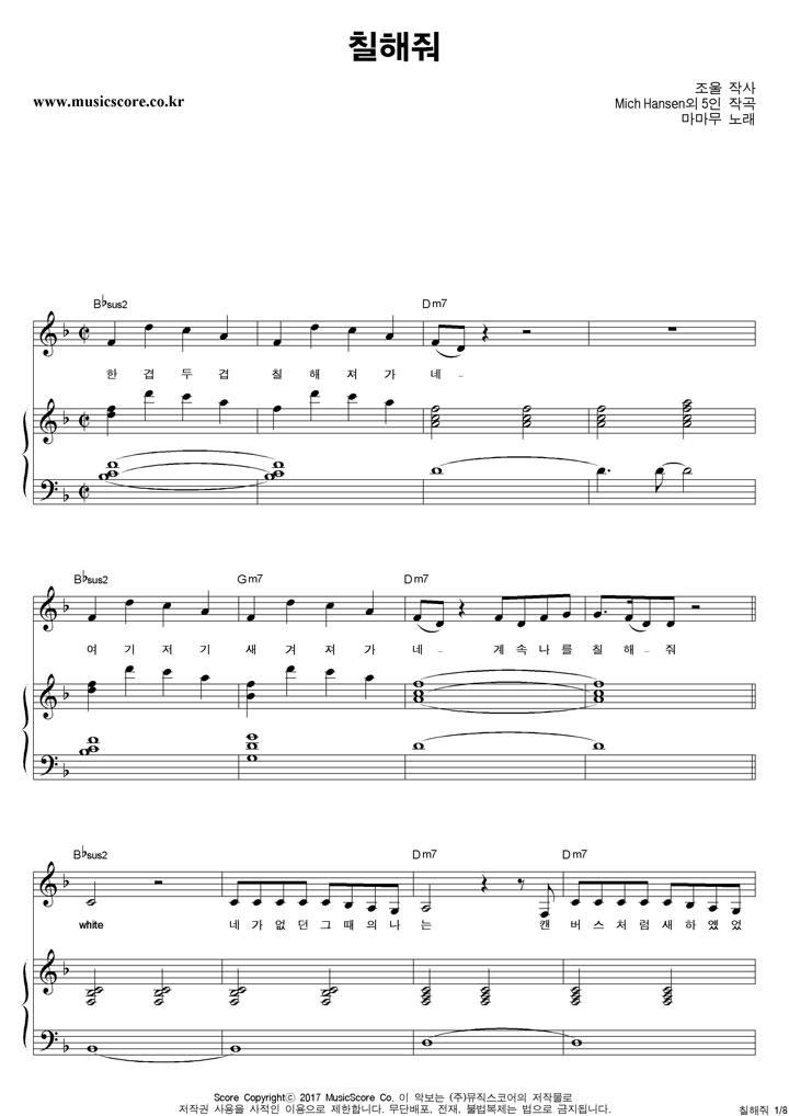 마마무 - 칠해줘 피아노 악보 샘플