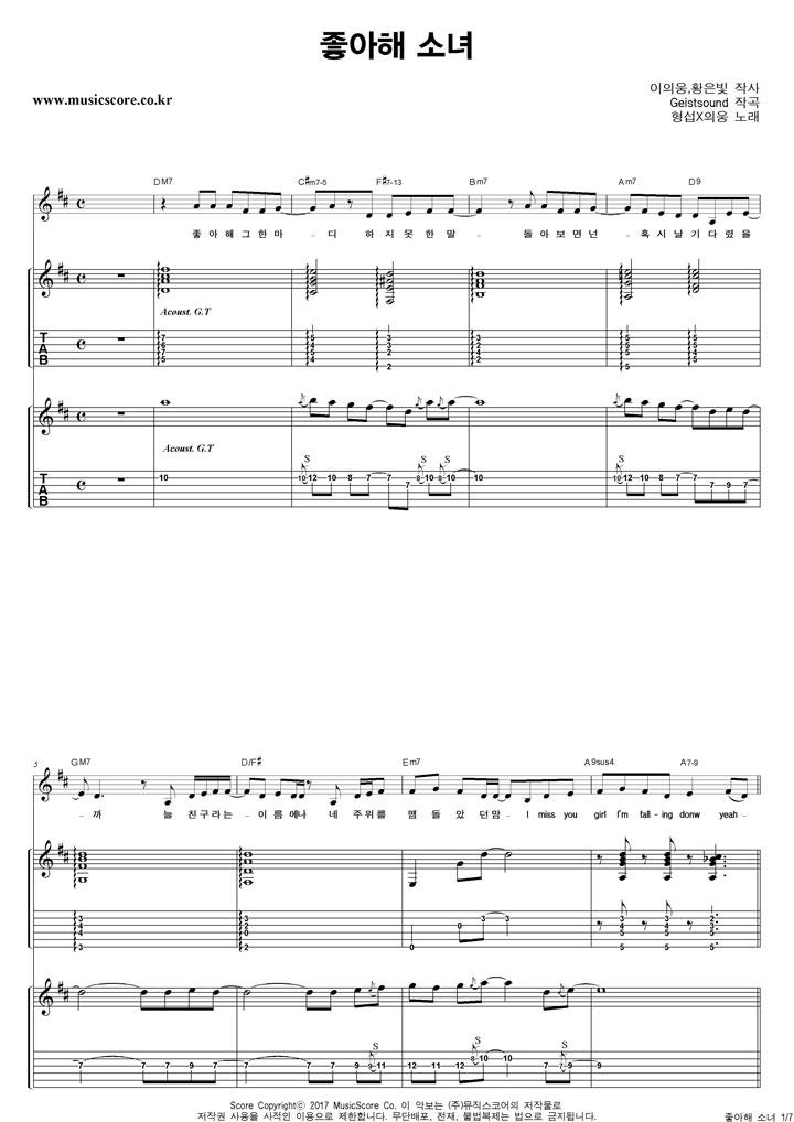 형섭X의웅 좋아해 소녀 밴드 기타 타브 악보 샘플