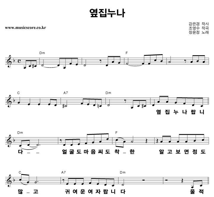 장윤정 - 옆집누나 큰활자 악보 샘플