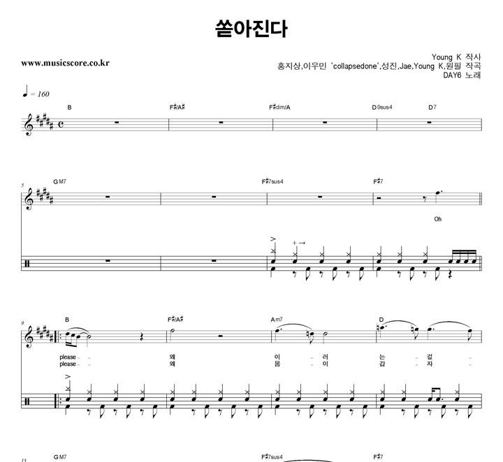 DAY6 - 쏟아진다 밴드 드럼 악보 샘플