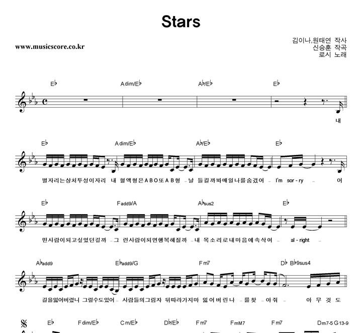 로시 Stars 악보 샘플