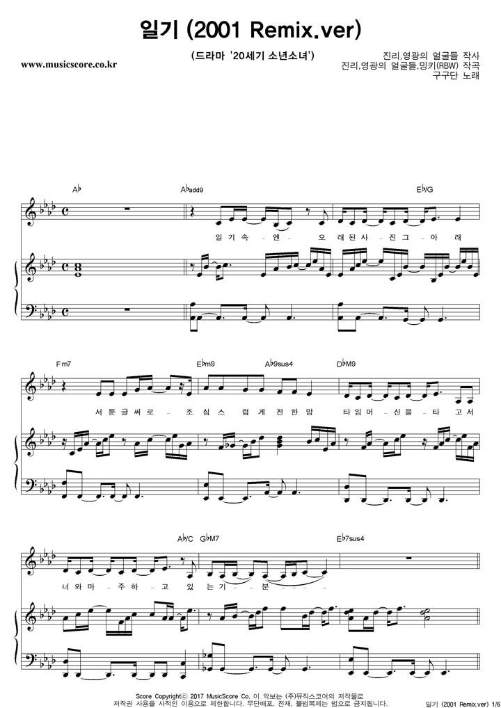 구구단 - 일기 (2001 Remix.ver) 피아노 악보 샘플