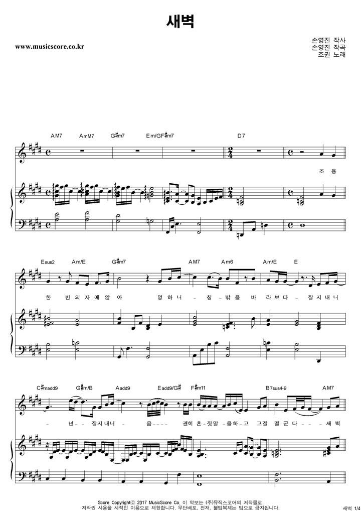 조권 - 새벽 피아노 악보 샘플