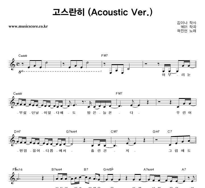 곽진언 - 고스란히 (Acoustic Ver.) 악보 샘플