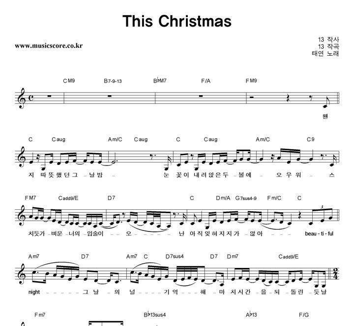 태연 - This Christmas 악보 샘플