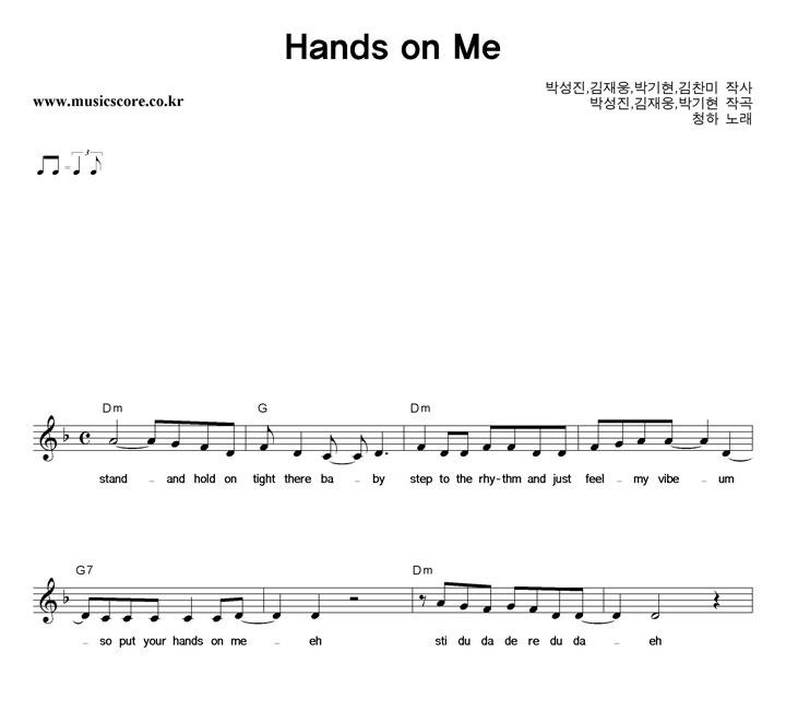 청하 - Hands on Me 악보 샘플