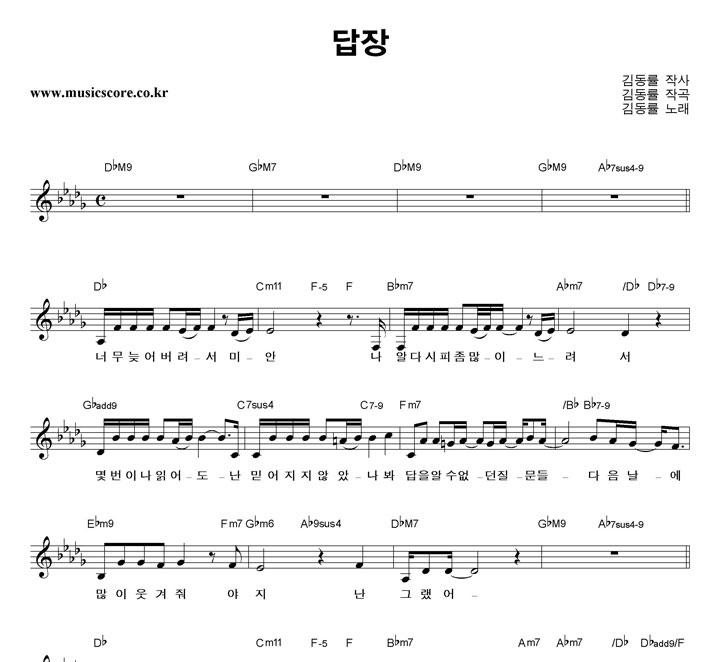 김동률 - 답장 악보 샘플