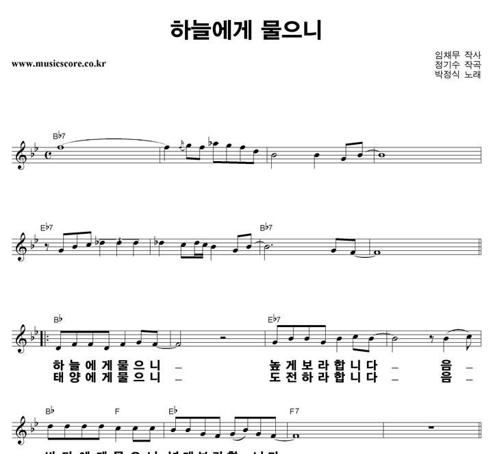 박정식 - 하늘에게 물으니 큰활자 악보 샘플