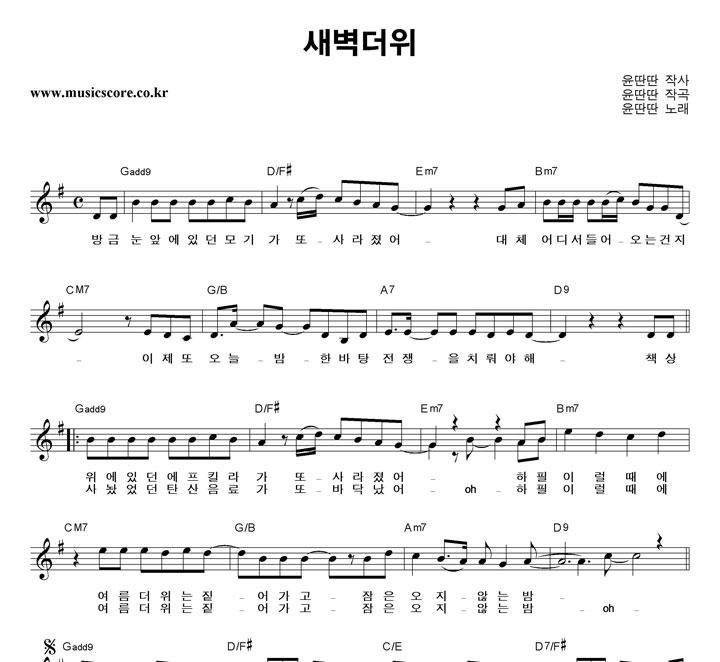 윤딴딴 - 새벽더위 악보 샘플