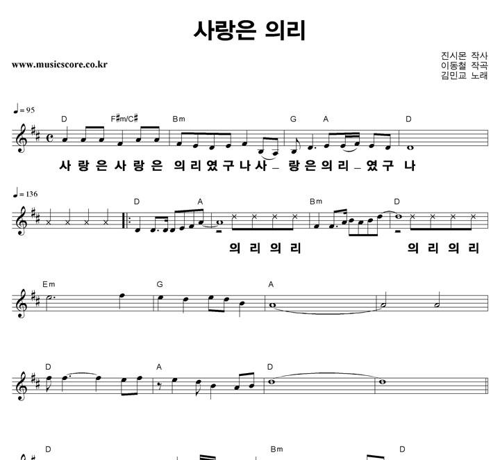 김민교 사랑은 의리 큰활자 악보 샘플