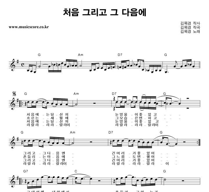 김목경 - 처음 그리고 그 다음에 악보 샘플