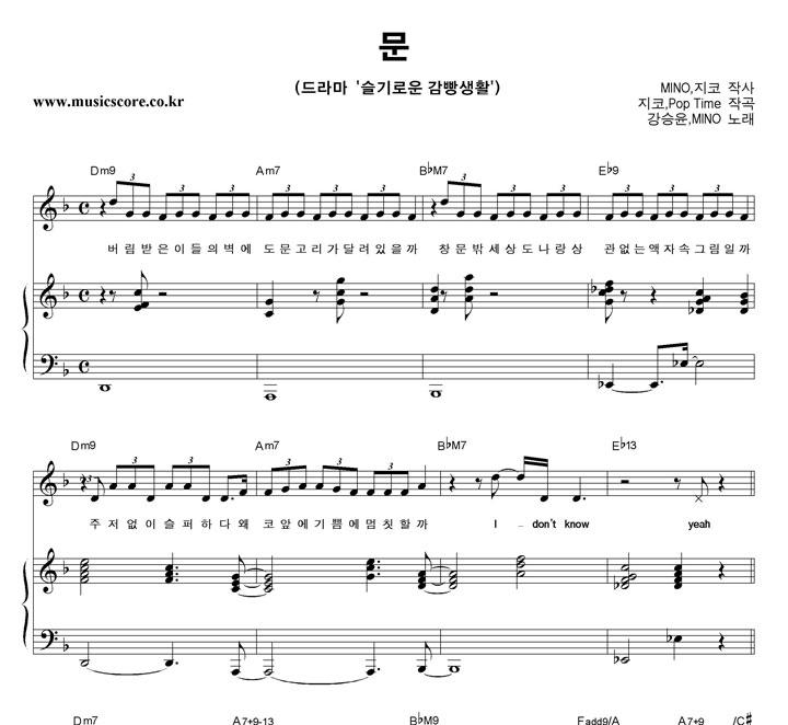강승윤,MINO 문 피아노 악보 샘플