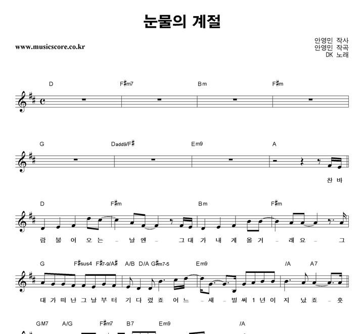 DK 눈물의 계절 악보 샘플