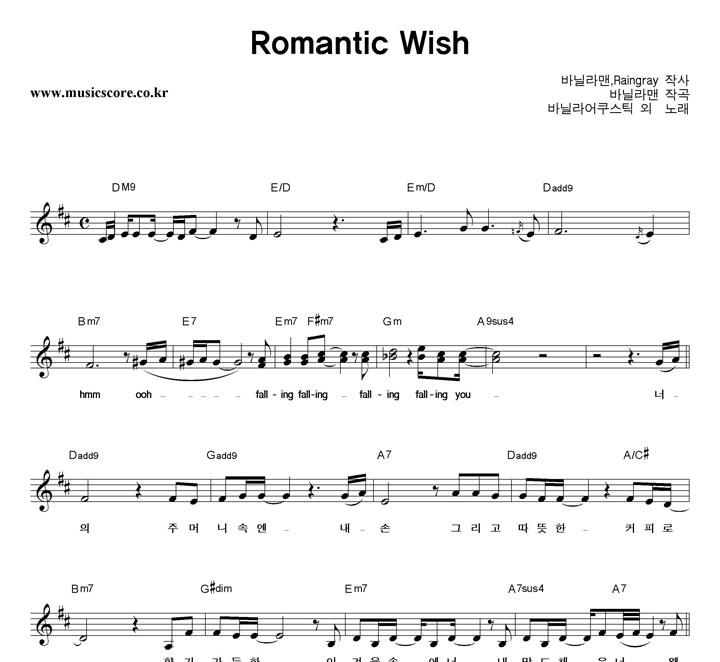 바닐라어쿠스틱 Romantic Wish 악보 샘플