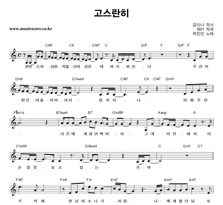 곽진언 - 고스란히 악보 샘플