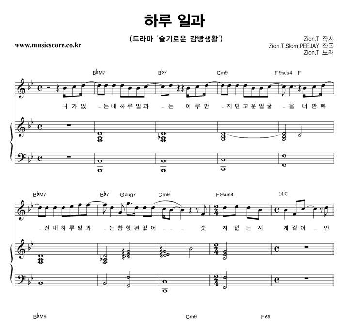 자이언티 하루 일과 피아노 악보 샘플