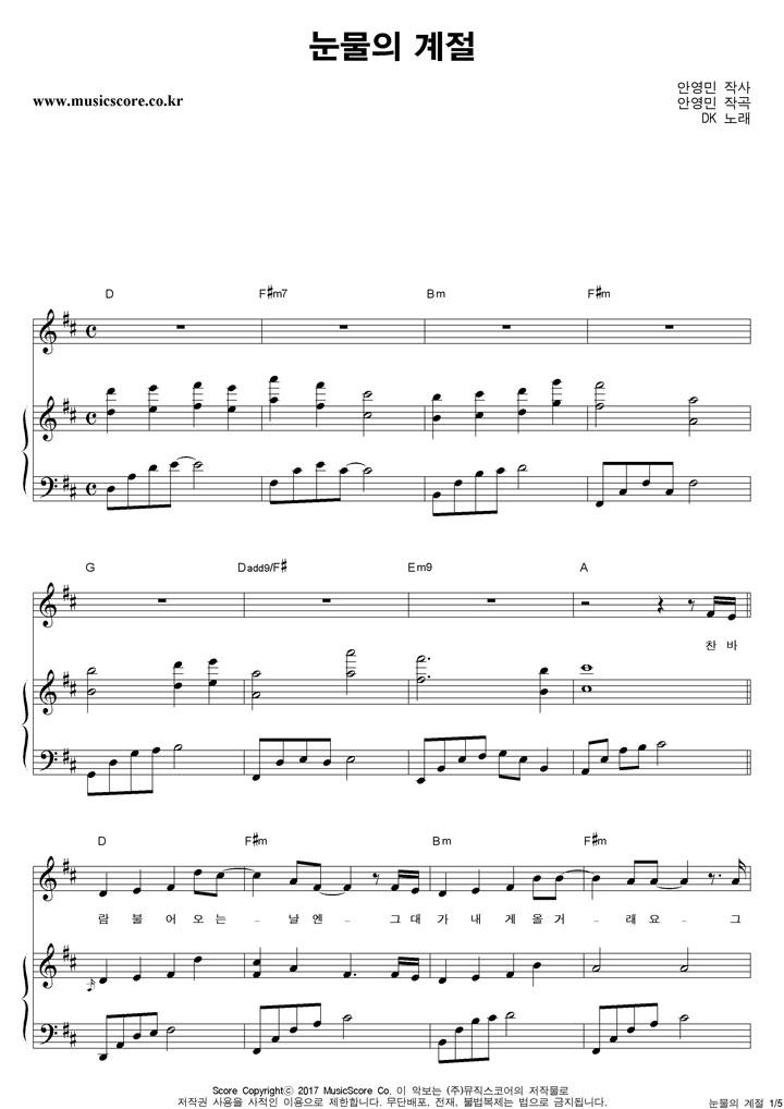 DK 눈물의 계절 피아노 악보 샘플