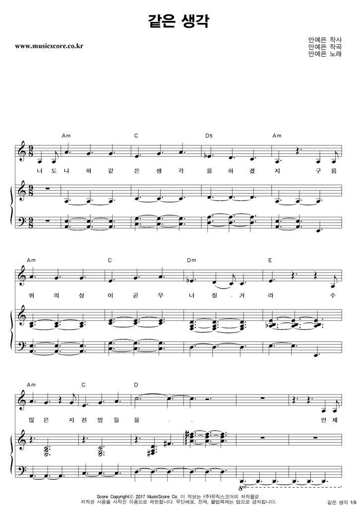안예은 같은 생각 피아노 악보 샘플