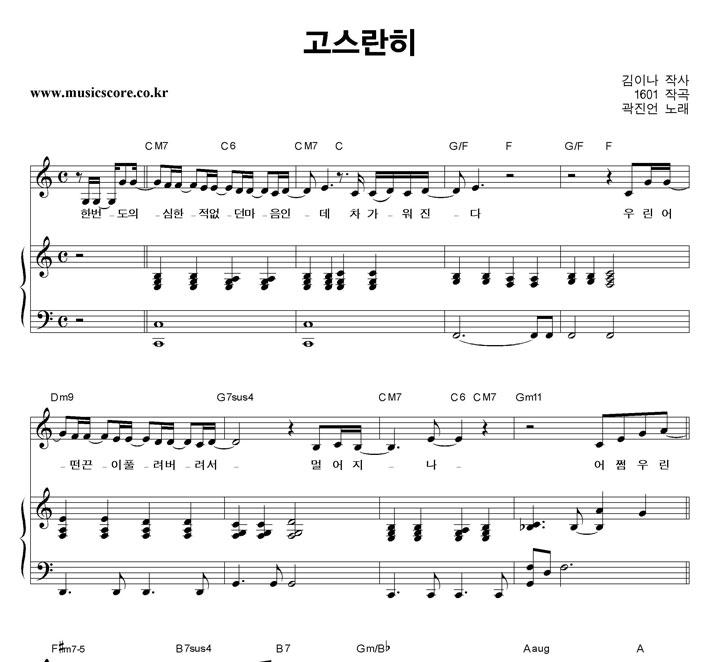 곽진언 - 고스란히 피아노 악보 샘플
