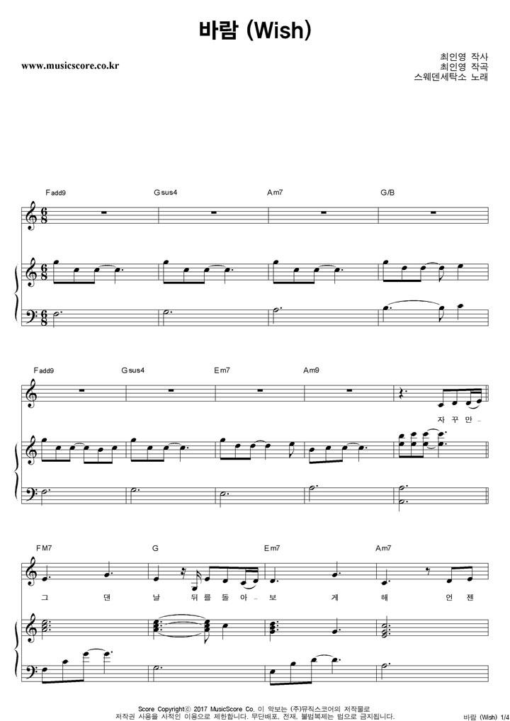 스웨덴세탁소 - 바람 피아노 악보 샘플