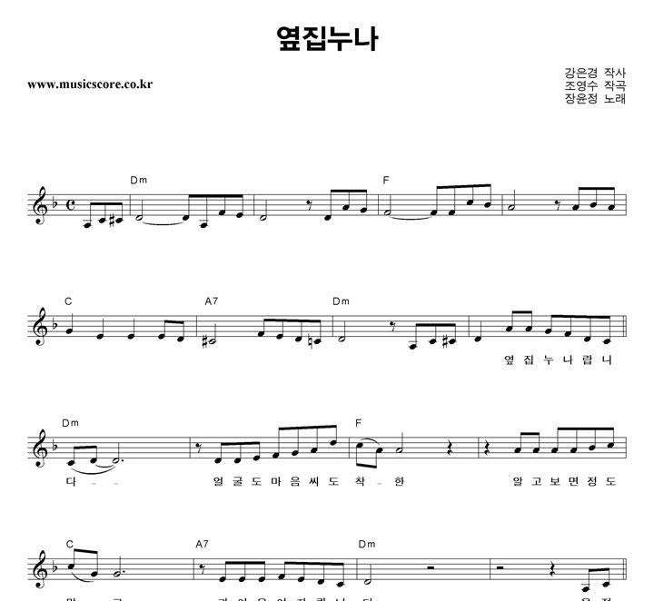 장윤정 - 옆집누나 악보 샘플