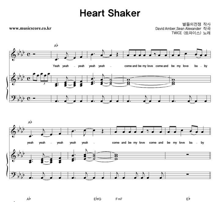 트와이스 Heart Shaker 피아노 악보 샘플