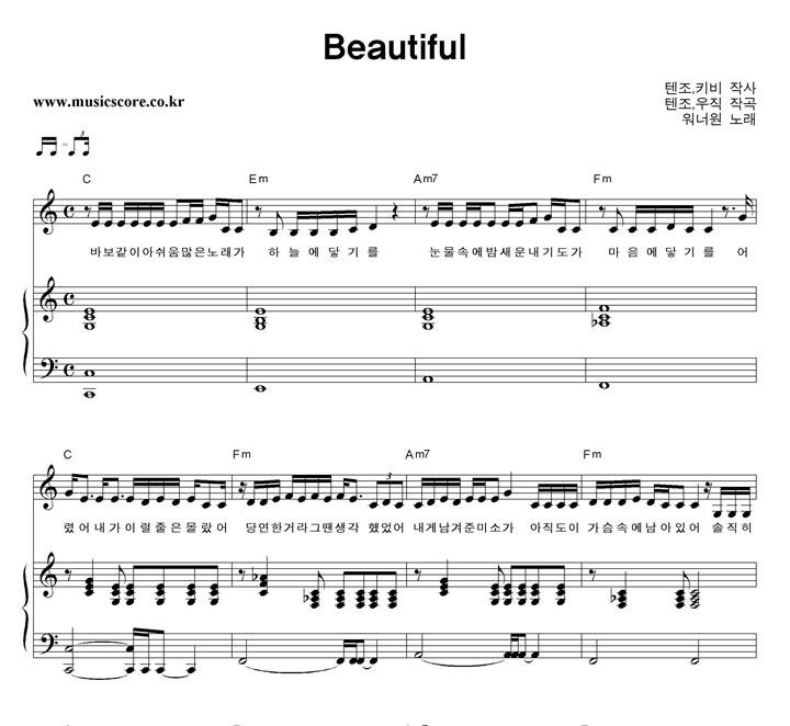 워너원 Beautiful 피아노 악보 샘플