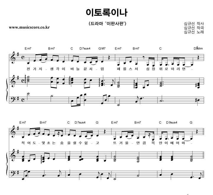 심규선 이토록이나 피아노 악보 샘플