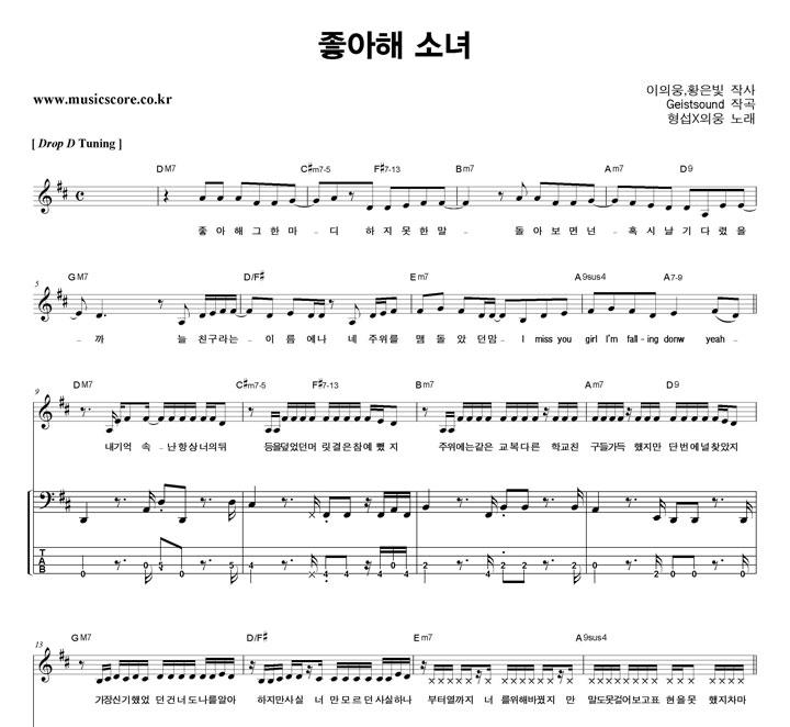 형섭X의웅 좋아해 소녀 밴드 베이스 타브 악보 샘플