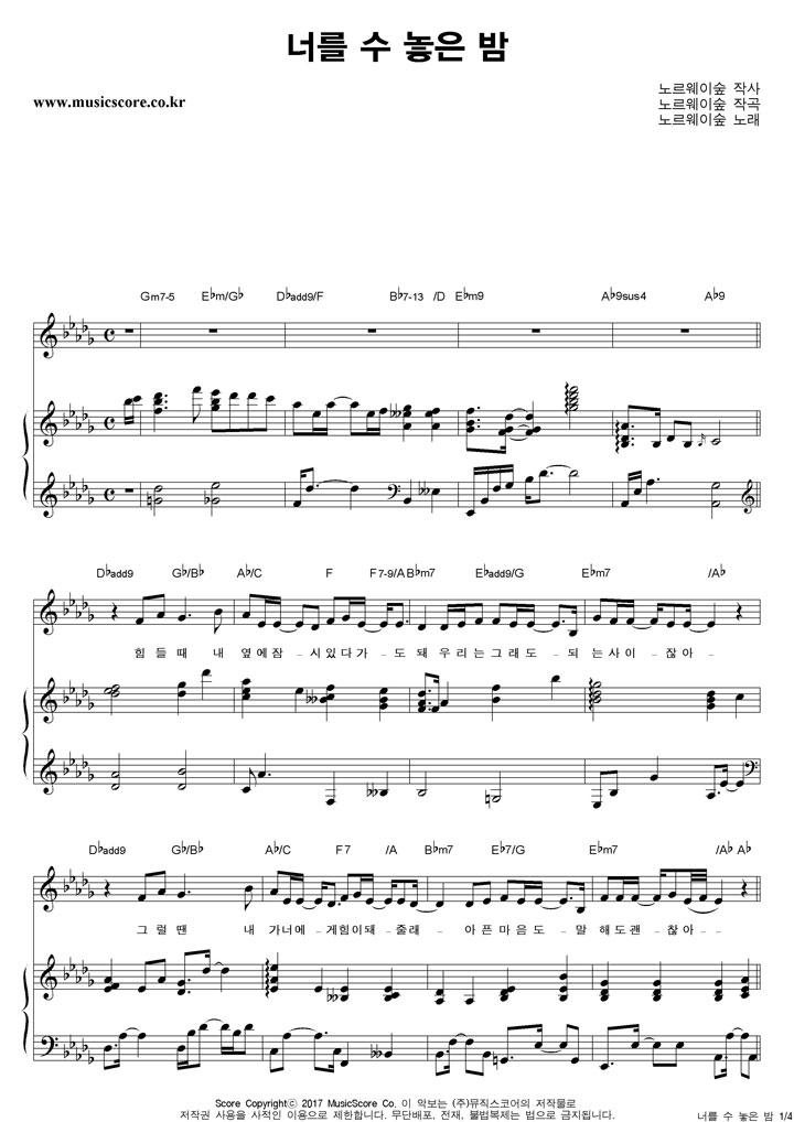 노르웨이숲 너를 수 놓은 밤 피아노 악보 샘플