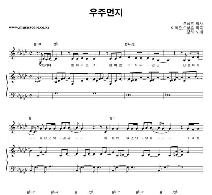 청하 - 우주먼지 피아노 악보 샘플
