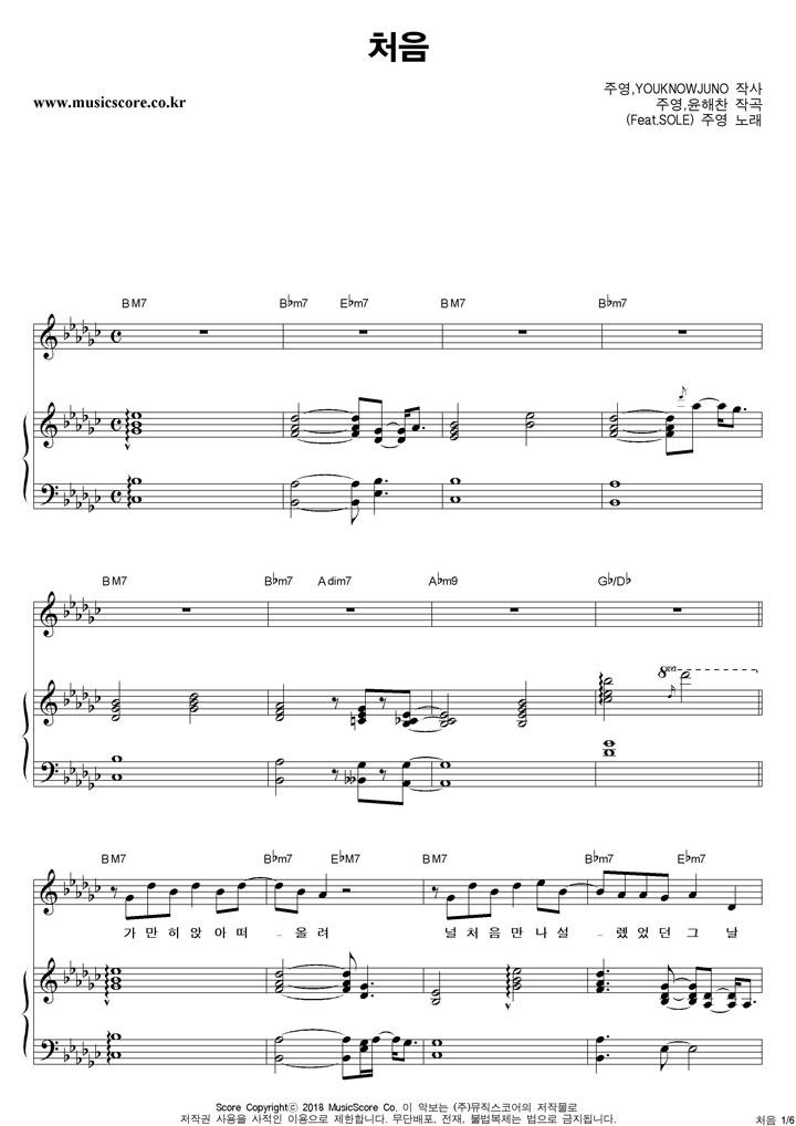 주영 처음 피아노 악보 샘플