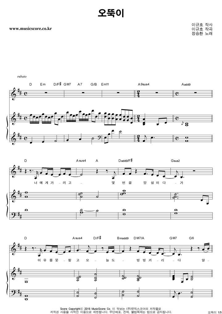 정승환 - 오뚝이 피아노 악보 샘플