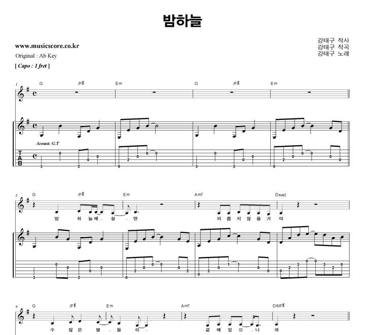 강태구 밤하늘  G키 기타 타브 악보 샘플