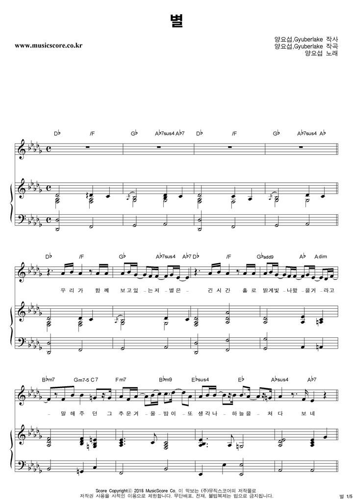 양요섭 - 별 피아노 악보 샘플