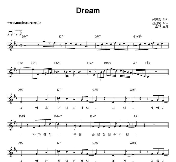 오왠 Dream 악보 샘플