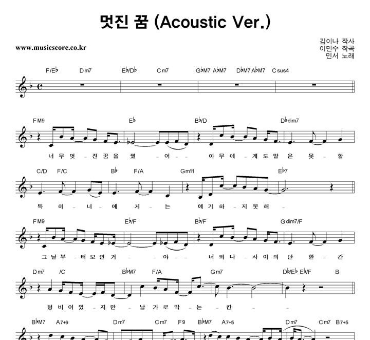 민서 멋진 꿈 (Acoustic Ver.) 악보 샘플