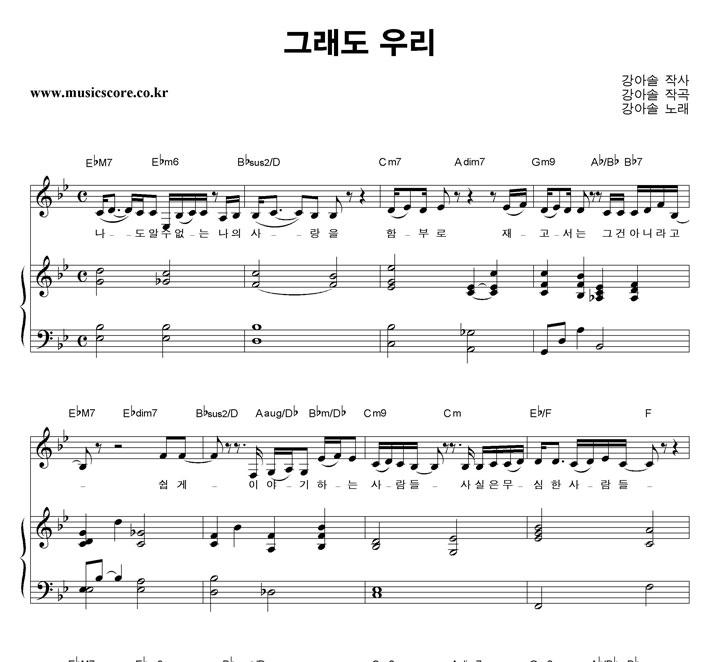 강아솔 - 그래도 우리 피아노 악보 샘플