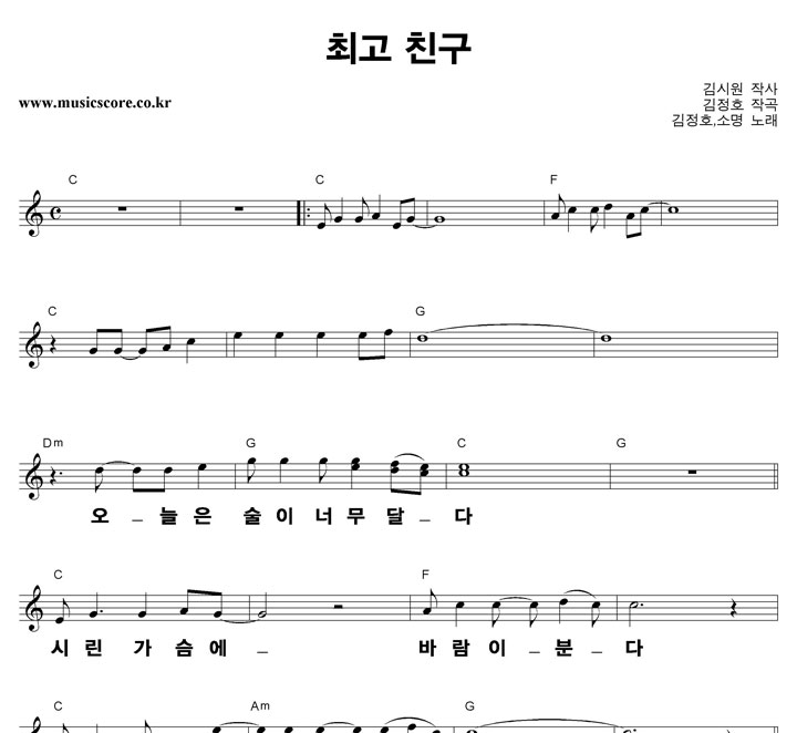 김정호,소명 최고 친구 큰활자 악보 샘플