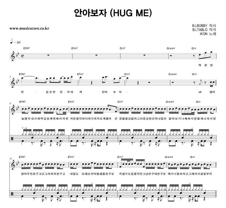 iKON 안아보자 밴드 드럼 악보 샘플
