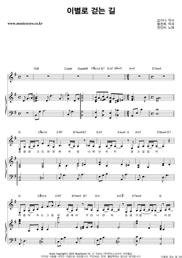 천단비 - 이별로 걷는 길 피아노 악보 샘플