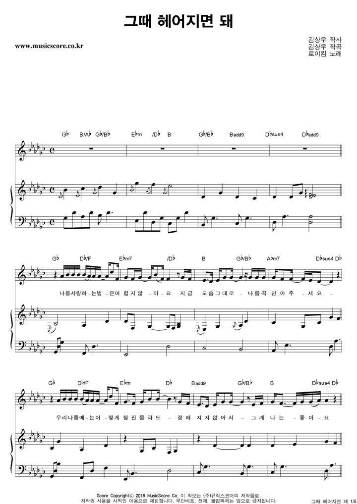 로이킴 - 그때 헤어지면 돼 피아노 악보 샘플
