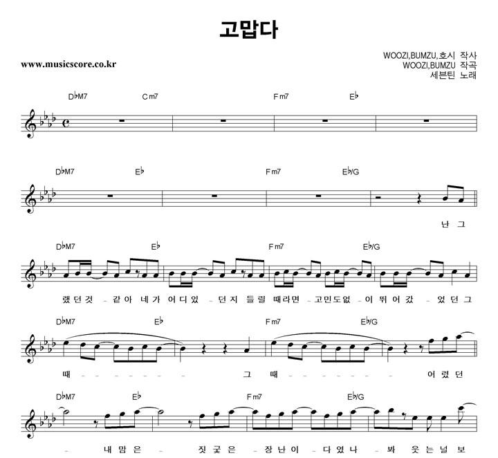 세븐틴 - 고맙다 악보 샘플