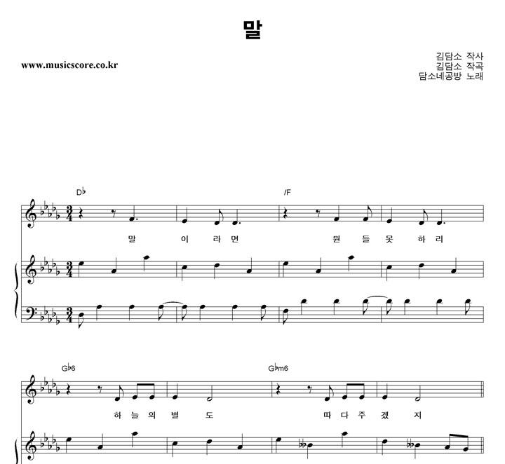 담소네공방 말 피아노 악보 샘플