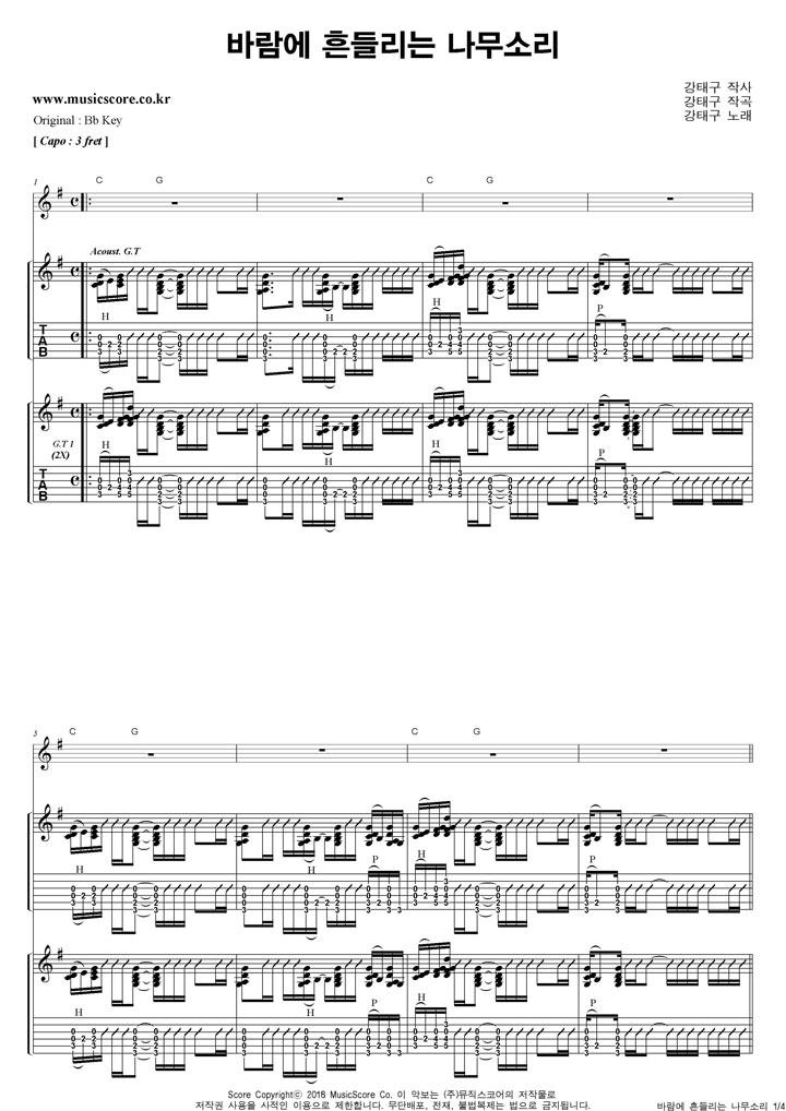 강태구 바람에 흔들리는 나무소리  G키 기타 타브 악보 샘플