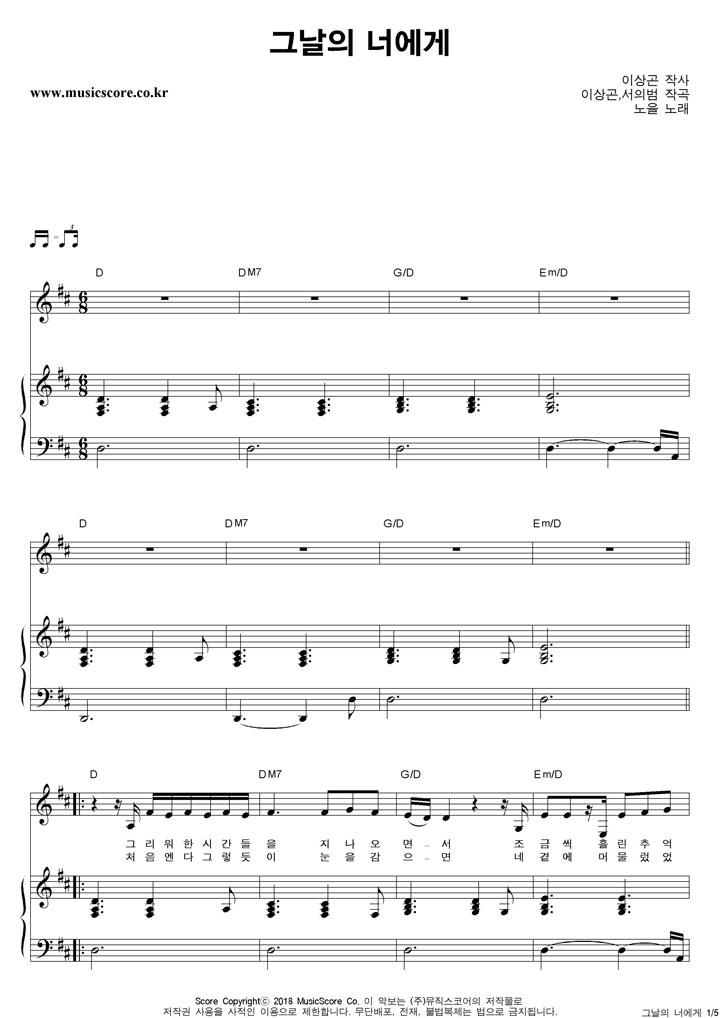 노을 - 그날의 너에게 피아노 악보 샘플