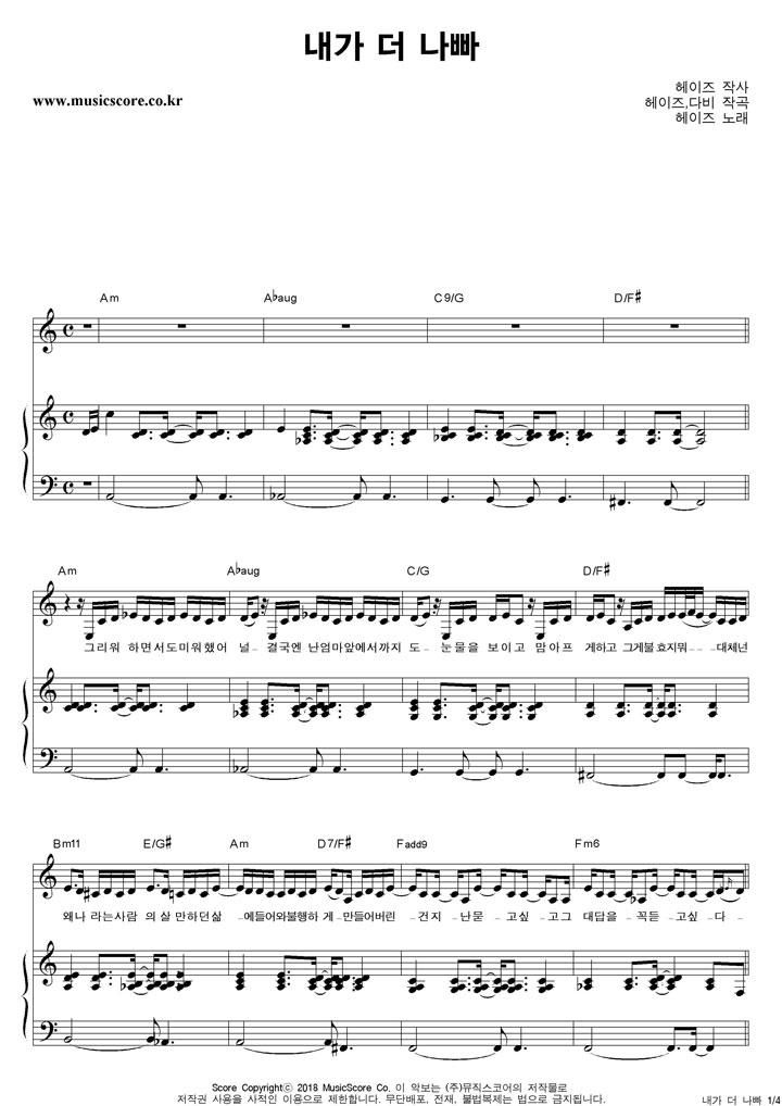 헤이즈 내가 더 나빠 피아노 악보 샘플
